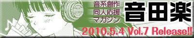 odengaku_b_v7_400x80.jpg
