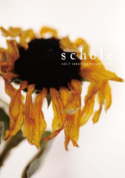 schole_vol7_cover.jpg